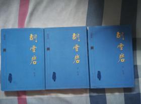 胡雪岩 (上 中 下 )==== 1999年 7月 一版一印 5000册