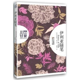 J3606D=心灵甘泉:伊利亚随笔(2015教育推荐目录)