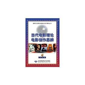 正版图书 当代电影理论与电影创作思辨  含盘