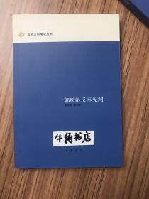 郭松龄反奉见闻:近代史料笔记丛刊