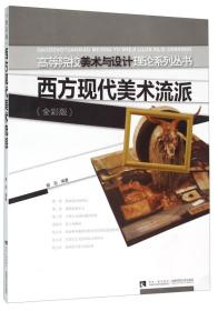 西方现代美术流派(全彩版)