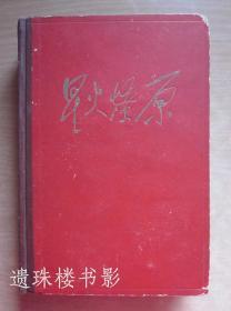 星火燎原(第2、3、4和6册)