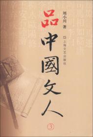 品中国文人3