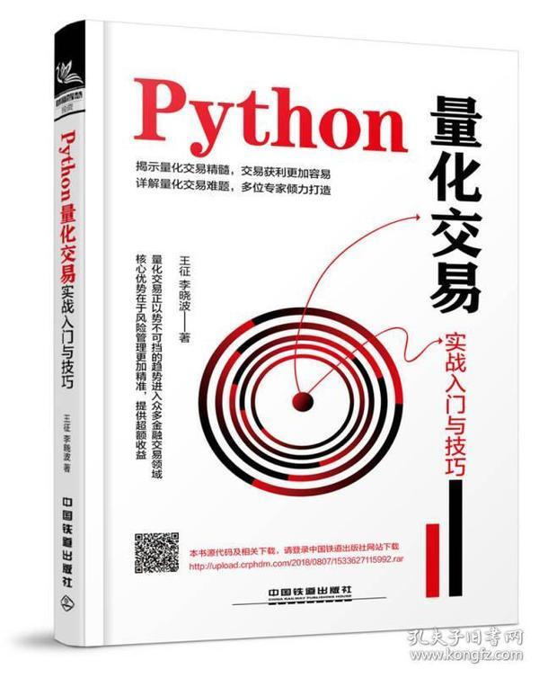Python量化交易实战入门与技巧 9787113248772
