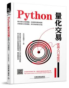 Python量化交易实战入门与技巧