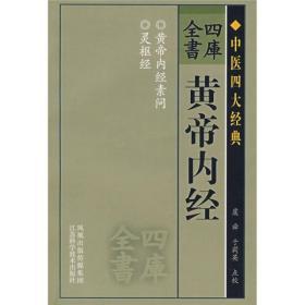 四库全书:黄帝内经