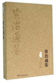 资治通鉴(图文精释版)/中华传统文化经典文库