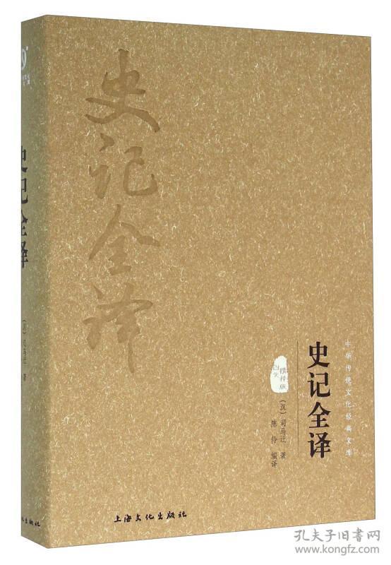 史记全译(图文精释版)/中华传统文化经典文库