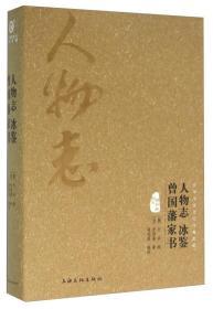人物志 冰鉴 曾国藩家书(图文精释版)