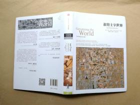 谁将主宰世界:支配世界的思想和权力(英)马克·马佐尔 著(精装本有封套)