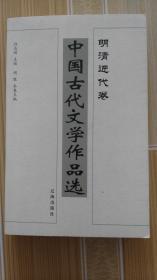 中国古代文学作品选