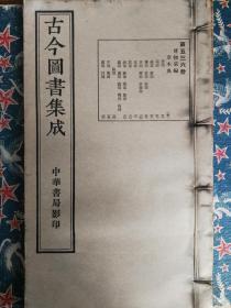 古今图书集成.草木典第五三六册