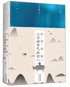 中华传统二十四节气知识