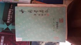 中国书画报合订本第一期1986