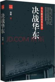 决战华东:华东解放战争实录