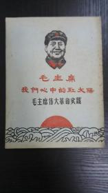 少见16开油印本《毛主席-我们心中的红太阳:毛主席伟大革命实践》,此册应为下集