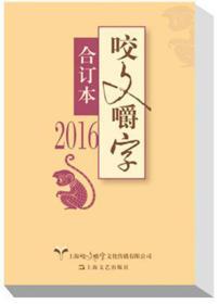 2016年咬文嚼字 合订本
