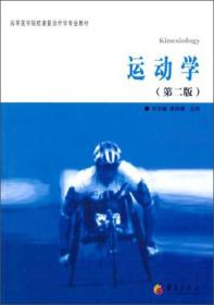 运动学(第2版)/高等医学院校康复治疗学专业教材