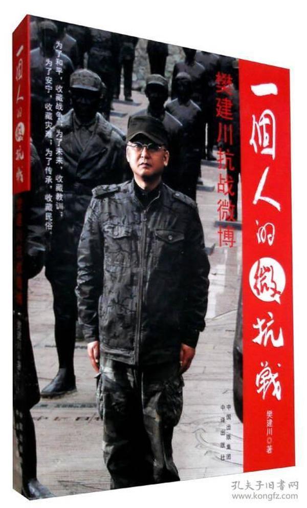 一个人的微抗战 樊建川抗战微博
