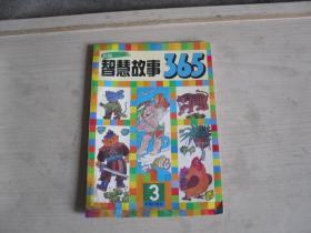 彩图智慧故事365(3)   AC291