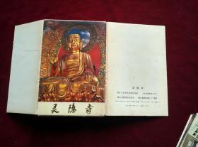 明信片《灵隐寺》10张全(浙江人民美术出版社,1979年第1版,1984年第5次印刷)