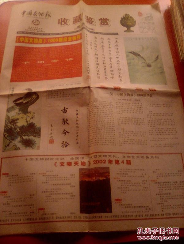 中国文物报   1000期纪念特刊  ( 2002年出版)