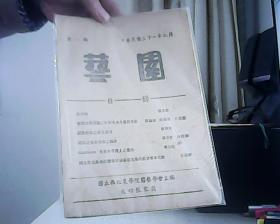 艺园 第一期 民国创刊号