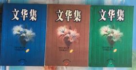 文华集 全三册(国内外期刊摘录,类似读者文摘)