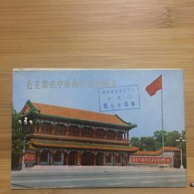 毛主席在中南海住过的地方(明信片 11张全)