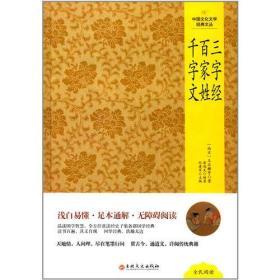 中国文化文学经典文丛--三字经﹒百家姓﹒千字文