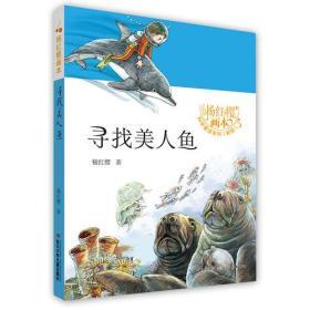 杨红樱画本·科学童话(新版)-寻找美人鱼