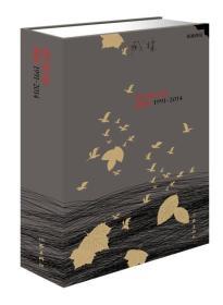 骑手和豆浆:臧棣集1991-2014