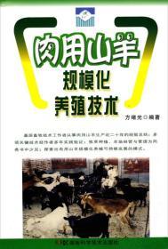 肉用山羊规模化养殖技术