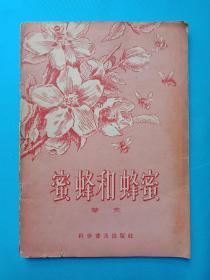 《蜜蜂與蜂蜜》莘夫著,1958年一版一印(包原版)