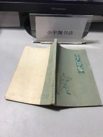 杨式太极拳(63年1版1印)内带杨式太极拳路线示意图