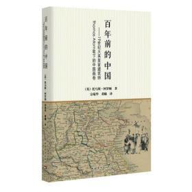 百年前的中国:19世纪大英皇家建筑师Thomas Allom笔下的中国画卷