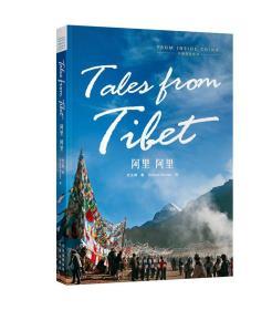 中国当代语言读物:Tales from Tibet《阿里 阿里》(英文)
