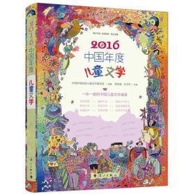 2016中国年度儿童文学