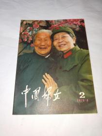 中国妇女 1978.8