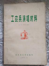 工农兵演唱材料 (小吕剧专辑)