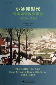 小冰河时代:气候如何改变历史(1300—1850)