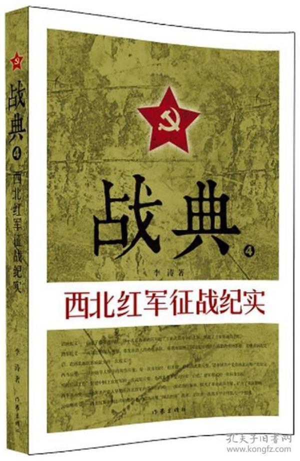 战典4:西北红军征战纪实