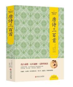 中国文化文学经典文丛--唐诗三百首