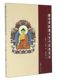 藏传佛教唐卡艺术绘画技法