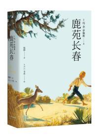 鹿苑长春:N.C. Wyeth 插图官方授权版本