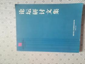 首届中国二手车国际论坛研讨文集