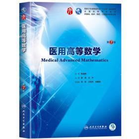 医用高等数学第7版七版 秦侠 吕丹 人民卫生出版社 9787117266543