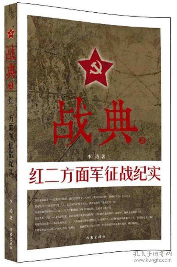 战典2:红二方面军征战纪实