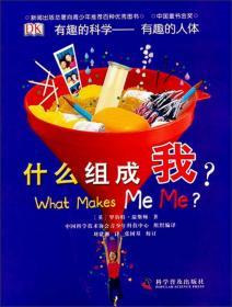 正版】DK有趣的科学—有趣的人体:什么组成我  What Makes Me Me ?(彩图版)