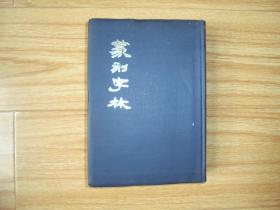 篆刻字林  【昭和四十八年发行 日本出版的中文书】